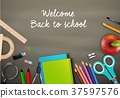 Welcome back to school with school supplies 37597576