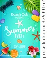 Summer party poster design 37599162