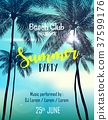 Summer party poster design template with palm tree 37599176