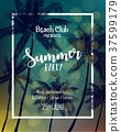 Summer party poster design template with palm tree 37599179