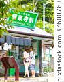 고쿠라 쿠지 역 37600783