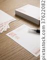 연하장, 엽서, 붓펜 37622082