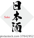 Japanese sake ・ Sake (calligraphy · handwriting) 37642952
