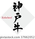 神戶牛肉(書法·手寫) 37662052