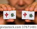節日 新年 新年快樂 37671481