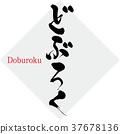 unrefined sake, alchohol, calligraphy writing 37678136