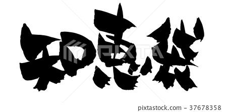 书法作品 书法 中国汉字 37678358