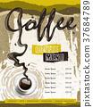 coffee, house, design 37684789