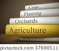 農業的 農業 養殖 37690511