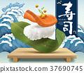 Refreshing Salmon Sushi ads 37690745