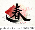 Spring in traditional Chinese words 37692282
