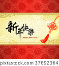 Chinese New Year greeting card 37692364