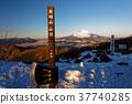 白雪皑皑的箱根和Kintoki山风景和富士山 37740285