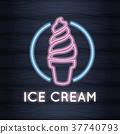 冰淇淋 淺 輕 37740793