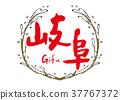 框架岐阜冬天 37767372