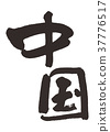 china, calligraphy writing, characters 37776517