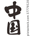 Chinese calligraphy 37776520