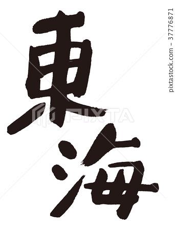 tokai, calligraphy writing, characters 37776871