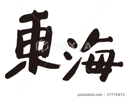 tokai, calligraphy writing, characters 37776872