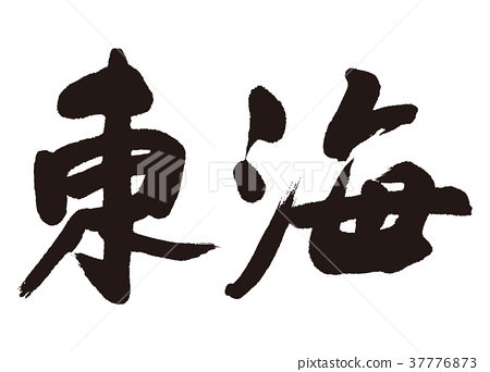 tokai, calligraphy writing, characters 37776873