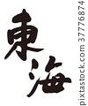 tokai, calligraphy writing, characters 37776874