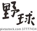 棒球刷字母 37777434