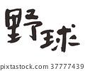 棒球刷字母 37777439