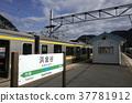 駅 站 火車站 37781912