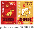 Yellow earth dog is a symbol of the 2018. Banner 37787736