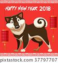 new year dog 37797707