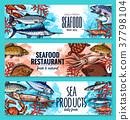 海鲜 鱼 食物 37798104
