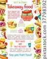 快餐 食物 食品 37798392