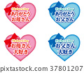 心脏与丝带的消息卡片 37801207