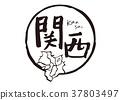 kansai, kansai region, calligraphy writing 37803497