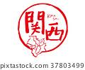 kansai, kansai region, calligraphy writing 37803499