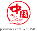Chinese calligraphy writing map 37803503