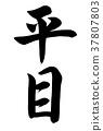 书法作品 字符 人物 37807803