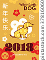 Yellow earth dog is a symbol of the 2018. Banner 37816060
