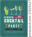 summer cocktail party poster 37826327