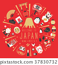 Attractive Japan travel poster 37830732