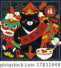 Taiwanese happy new year 37831448