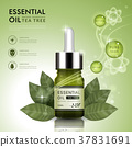 Essential oil ad template 37831691