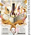 Oktoberfest celebration poster 37832969