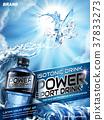 Sport drink ads 37833273
