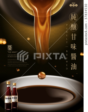 Purely soy sauce ad 37834530