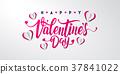 typography, day, valentine 37841022