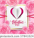 Valentine's Day Calligraphic Inscription 37841024