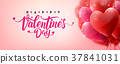 Love and Valentine's Day Banner or Background 37841031