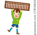주판 교실 어린이 습관 37859820