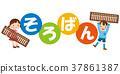 算盤課堂兒童的課程 37861387